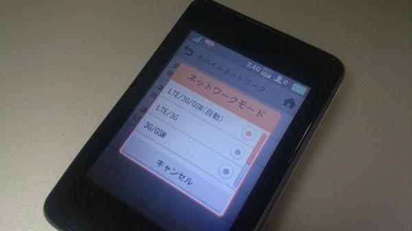 L-02Fがソフトウェア更新でLTE国際ローミングに対応