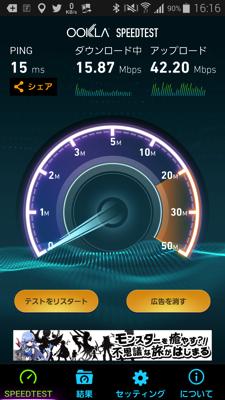 NAD11のSIMカードを使ってau Wi-Fiに接続されたGALAXY S5でスピードテスト