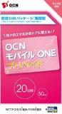 『OCN モバイル ONE』プリペイドSIMのラインナップが強化/訪日外国人向けSIMカードも提供