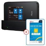 モバイルWi-Fiルータ『MR03LN』がクレードル&OCN モバイル ONEのSIMカードとセットで約25,000円