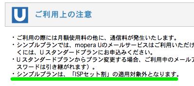 mopera U シンプルのAPN設定メモ