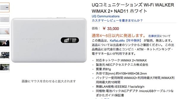 NAD11はAmazonでの販売を一時中断?販売価格は高騰