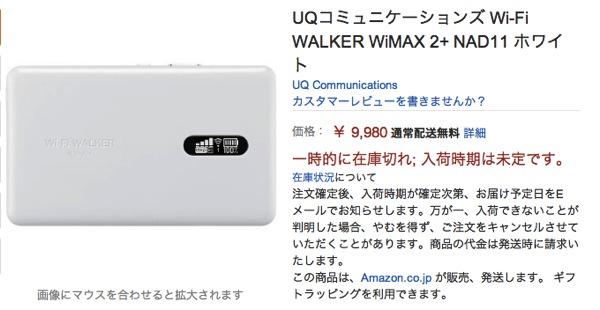 Amazon co jp UQコミュニケーションズ Wi Fi WALKER WiMAX 2 NAD11 ホワイト パソコン 周辺機器