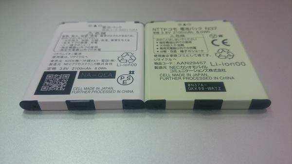 NAD11用バッテリ(左)と、MEDIAS W用バッテリ(右)