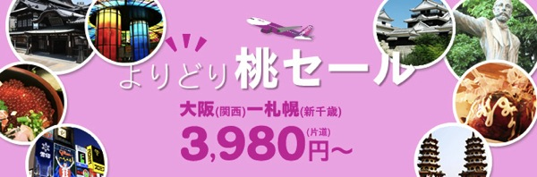 Peach、関空 〜 成田が片道1,980円、関空 〜 台湾(高雄)が4,980円などのセールを開催