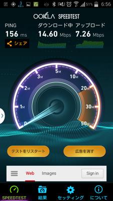 KLIA2の無料Wi-Fiでスピードテスト