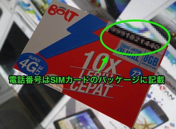 電話番号はSIMカードのパッケージに記載