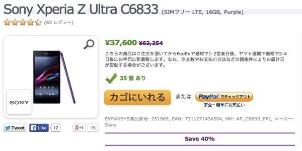 SIMフリー版のXperia Z Ultra、Expansysで約38,000円に値下げ