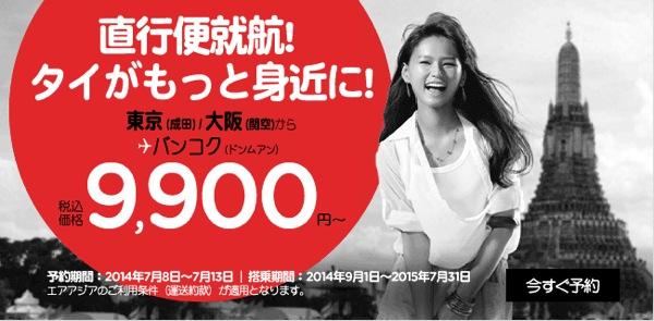 タイ・エアアジアXが成田&関空 〜 バンコクに就航を正式発表!就航記念セールはバンコク往復約20,000円