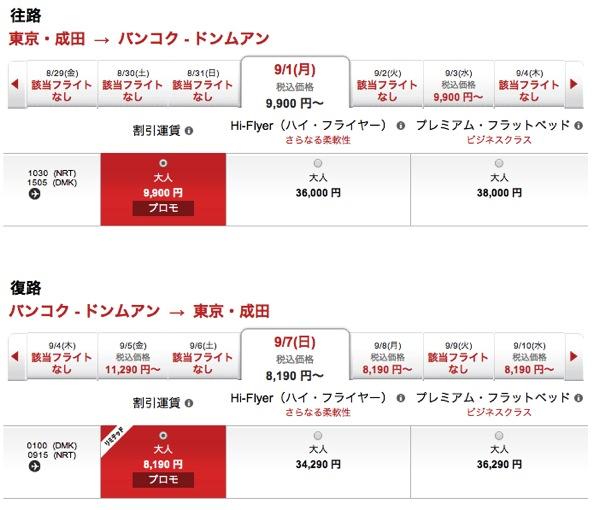 タイ・エアアジアX 成田&関空 〜 バンコク就航記念セール開始!往復総額は約18,000円