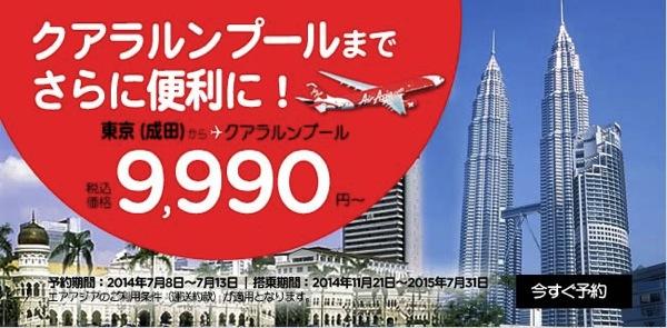 エアアジアX 成田 〜 クアラルンプールに新規就航!就航記念セールは9,900円/片道