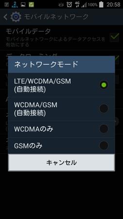 ネットワークモードでLTEを有効にする必要あり