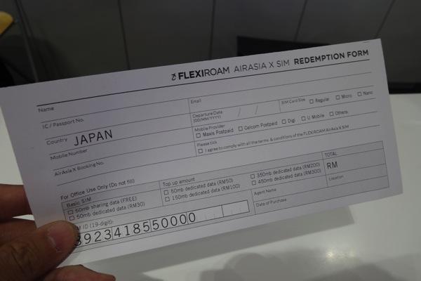 パスポート情報や予約番号などの必要情報を記入