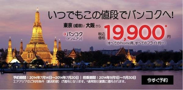タイ・エアアジアX 成田 〜 バンコクが19,900円/片道になるセールを開催!成田 〜 バンコクの往復は約38,000円