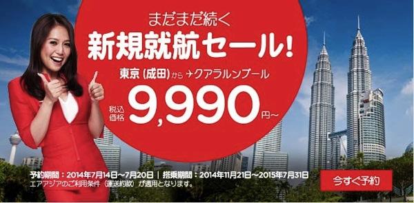 エアアジアX、成田 〜 クアラルンプール線の就航記念セールを延長!成田 〜 クアラルンプールは往復約20,000円