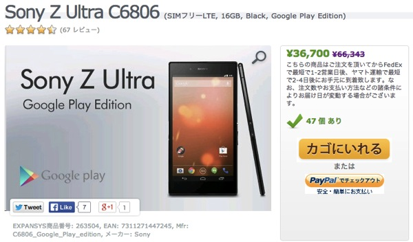 Xperia Z UltraのGoogle Play版が36,700円で販売されている
