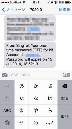 SMSでパスワードが届く