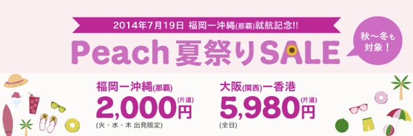 Peach、福岡 〜 那覇線の就航記念セール!福岡 〜 那覇が2,000円/片道など