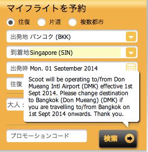 Scoot、9月1日よりバンコクの発着空港をドンムアン空港に変更