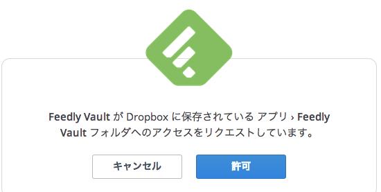 API リクエストの承認 Dropbox