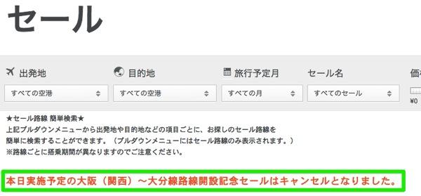 ジェットスター・ジャパン、大阪(関空) 〜 大分線の就航記念セールを中止