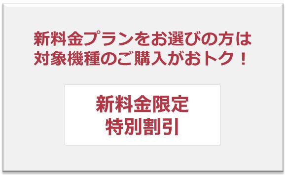 ドコモ『新料金限定特別割引』でGALAXY Jの本体代が機種変更 一括20,000円以下に