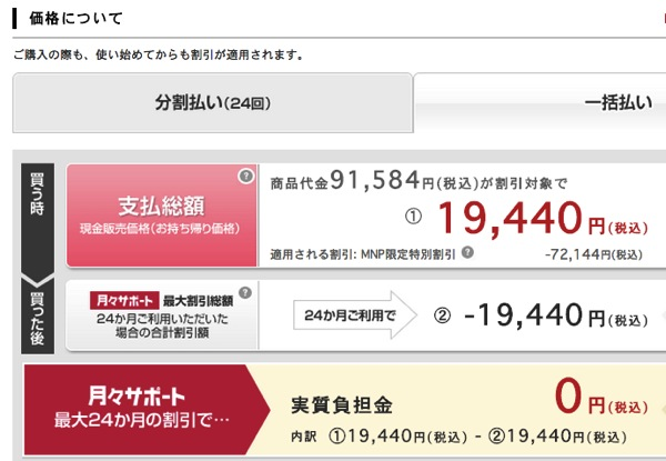 Xperia Z1が『MNP限定特別割引』で本体代19,440円、実質価格は0円に