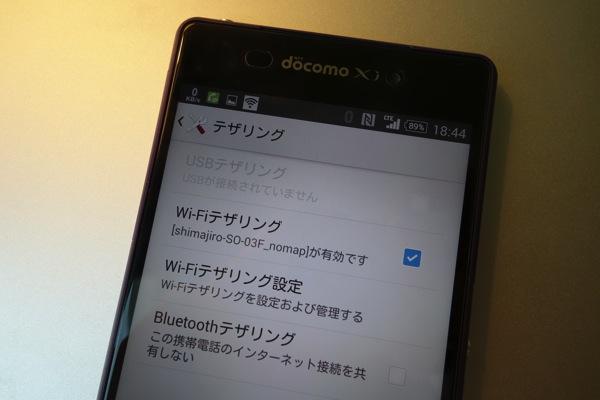 ドコモのスマートフォンでテザリングも可能