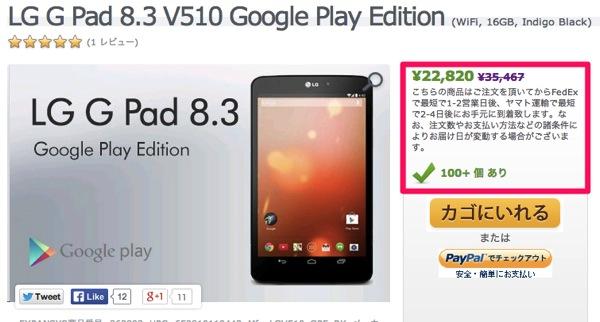 日本未発売のLG G Pad 8.3 Google Play版がExpansysで約23,000円/在庫は100台以上
