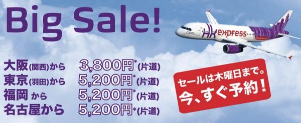 香港エクスプレスのMEGA SALE、関空 〜 香港は往復13,000円以下に