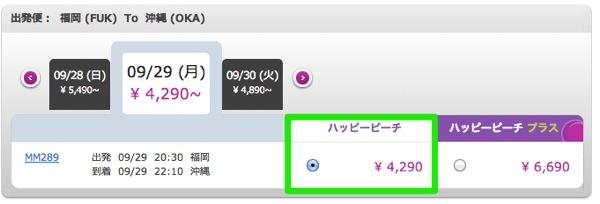 Peach 那覇 〜 福岡線の運行を開始/通常運賃は片道4,290円〜