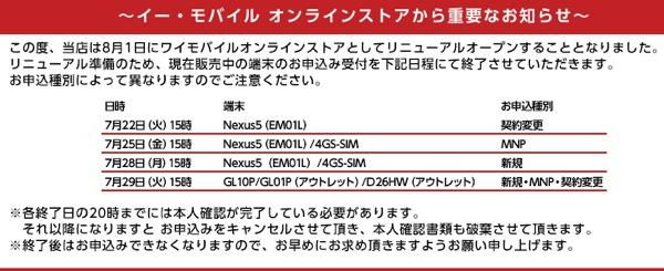 イー・モバイル オンラインストア、Nexus 5など一部端末の販売を終了へ