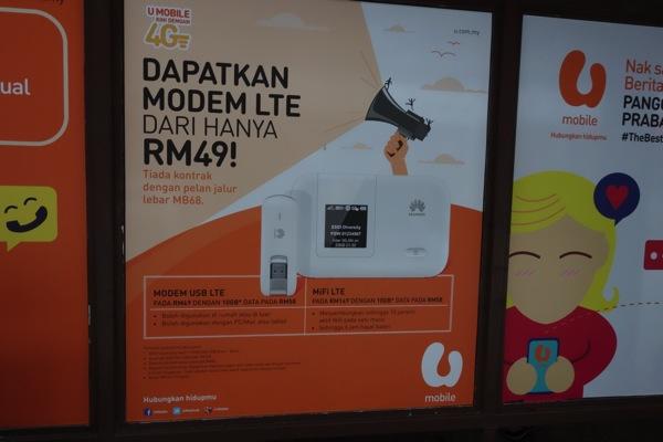 マレーシア『U MOBILE』のLTE対応モバイルWi-Fiルータの本体価格&料金プランのメモ