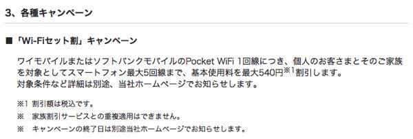ワイモバイル『Wi-Fiセット割』を提供も割引額は540円/1回線に半減