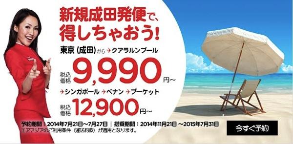 エアアジアX:成田 〜 クアラルンプールが9,990円/片道