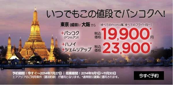 タイ・エアアジアX 成田&関空 〜 バンコクが『いつでも片道19,900円』になるセールを再延長!