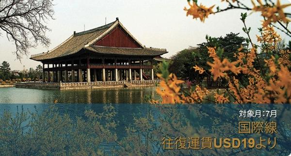 ベトナム航空、日本 〜 ベトナムが往復総額約35,000円になる5日間限定セールを開催!東京、大阪、名古屋、福岡が対象