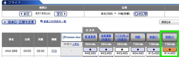 ANA 羽田 〜 那覇の深夜便『ギャラクシーフライト』の運行を開始/LCCよりも安いケースも