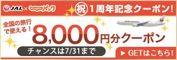 『JALじゃらんパック』発売開始1周年を記念して最大15,000円引きのクーポンプレゼント中