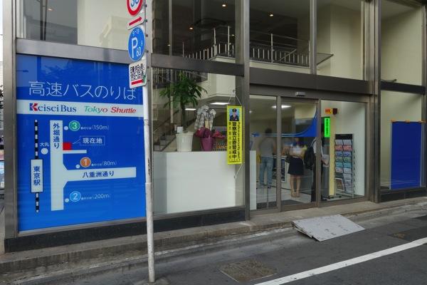 東京駅 〜 成田空港間のバス『東京シャトル』でも使える『京成高速バスラウンジ』を写真でレポート
