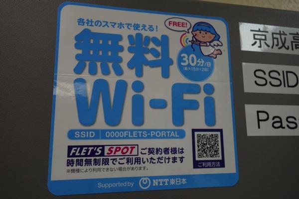 無料Wi-Fiも利用可能