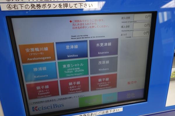 京成バスの乗車券が購入できる