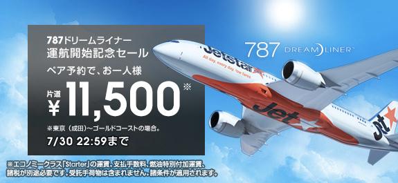 ジェットスター、成田 〜 ゴールドコースト線のB787運行開始セールを開始!ペア予約で運賃半額に