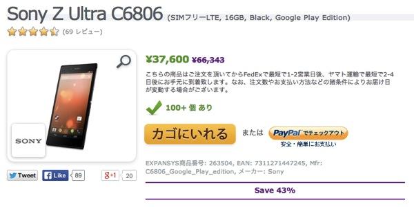Expansys、Xperia Z UltraのGoogle Play版を再入荷!販売価格は37,600円