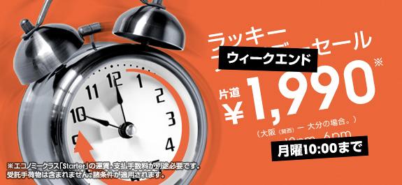 ジェットスター・ジャパン、大阪(関空) 〜 大分線就航記念セール!関空 〜 大分1,990円など