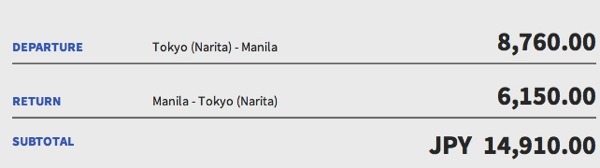 成田 〜 マニラの往復総額は約15,000円