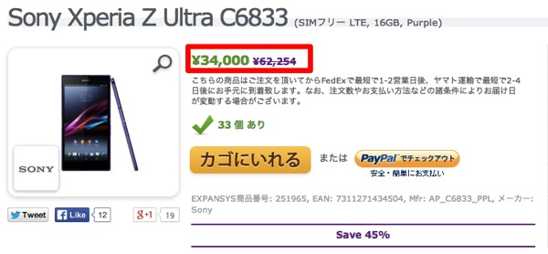 SIMフリー版のXperia Z Ultra、Expansysで34,000円に値下がり