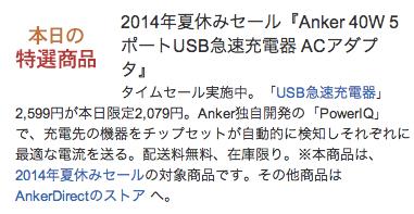 Ankerの急速充電対応USB充電アダプタが約2,000円になるセール/27日(日)限定