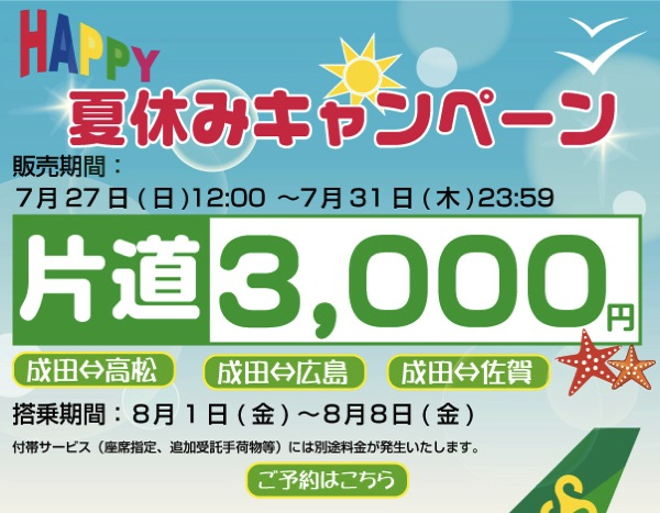 春秋航空日本、成田 〜 高松、広島、佐賀が片道3,000円になる『夏休みキャンペーン』を開催