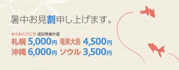 バニラエア 成田 〜 ソウルが3,500円/片道などの『わくわくバニラ』を7月31日(木)11時より発売!
